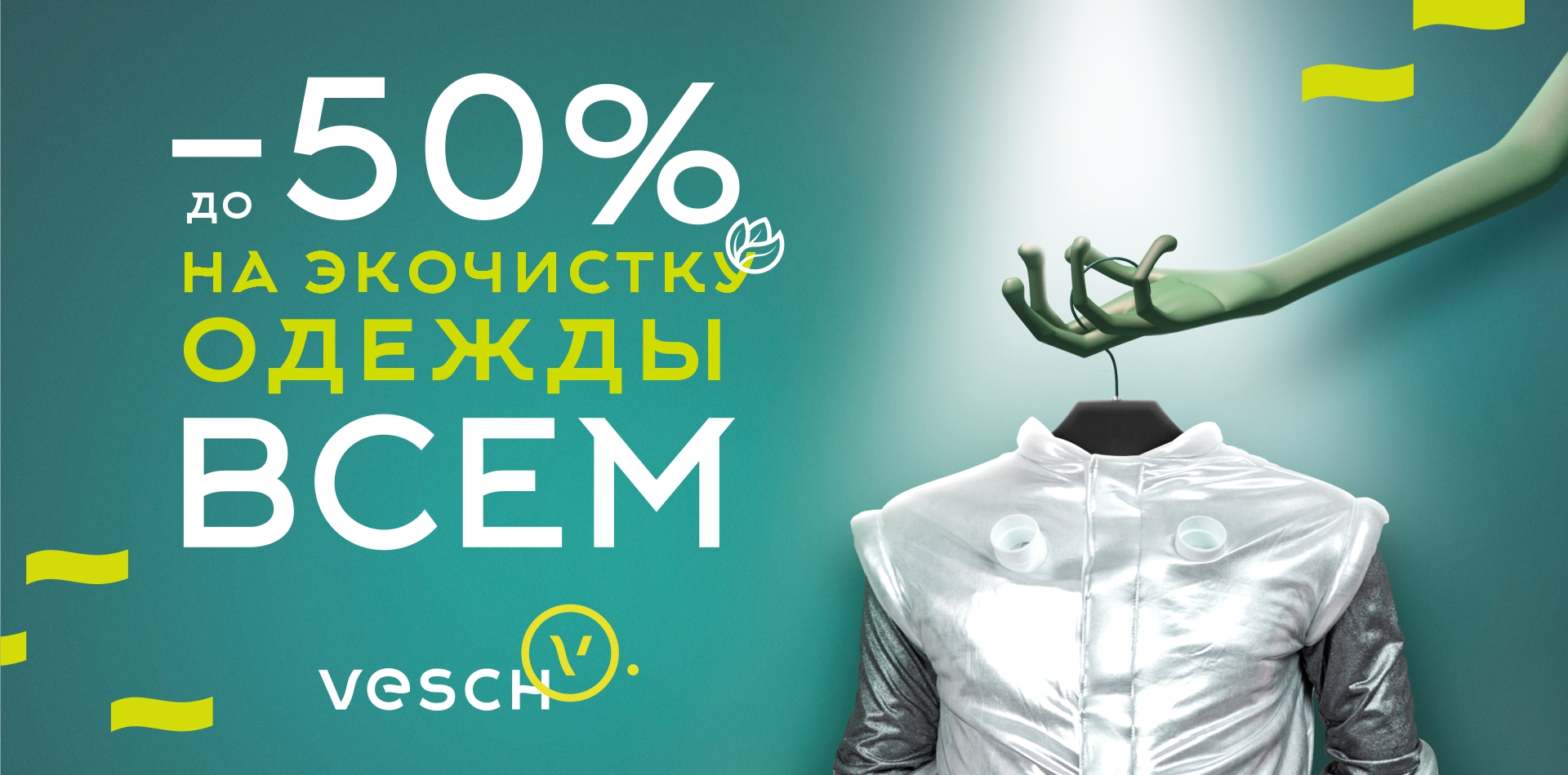 Экочистка Vesch