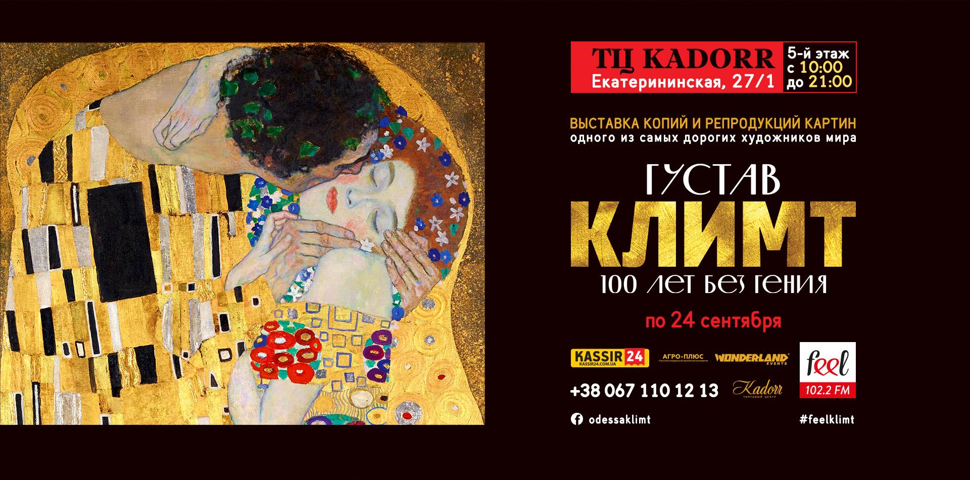 ГУСТАВ КЛИМТ. 100 ЛЕТ БЕЗ ГЕНИЯ