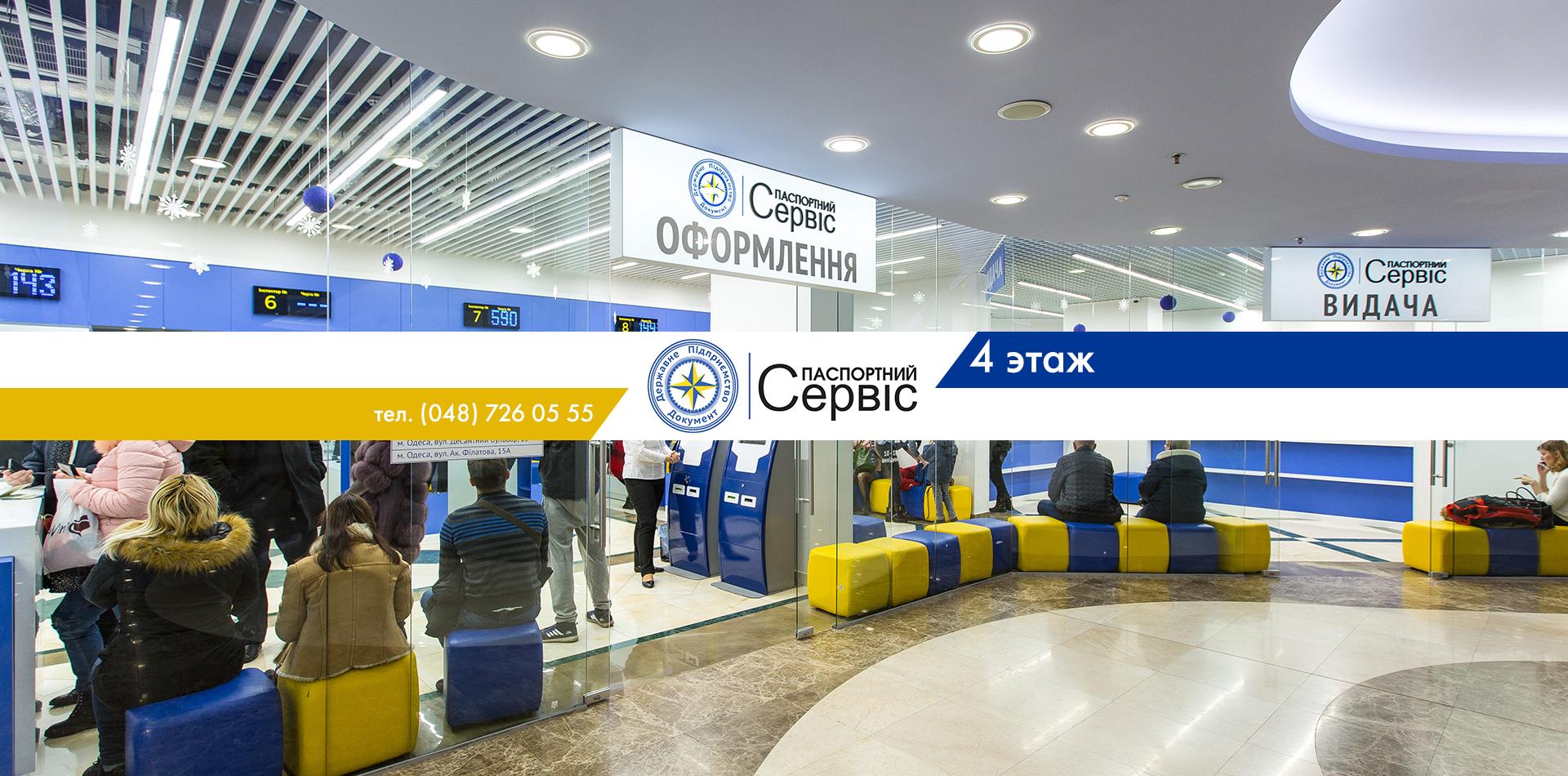 Паспортный сервис в торговом центре Kadorr!