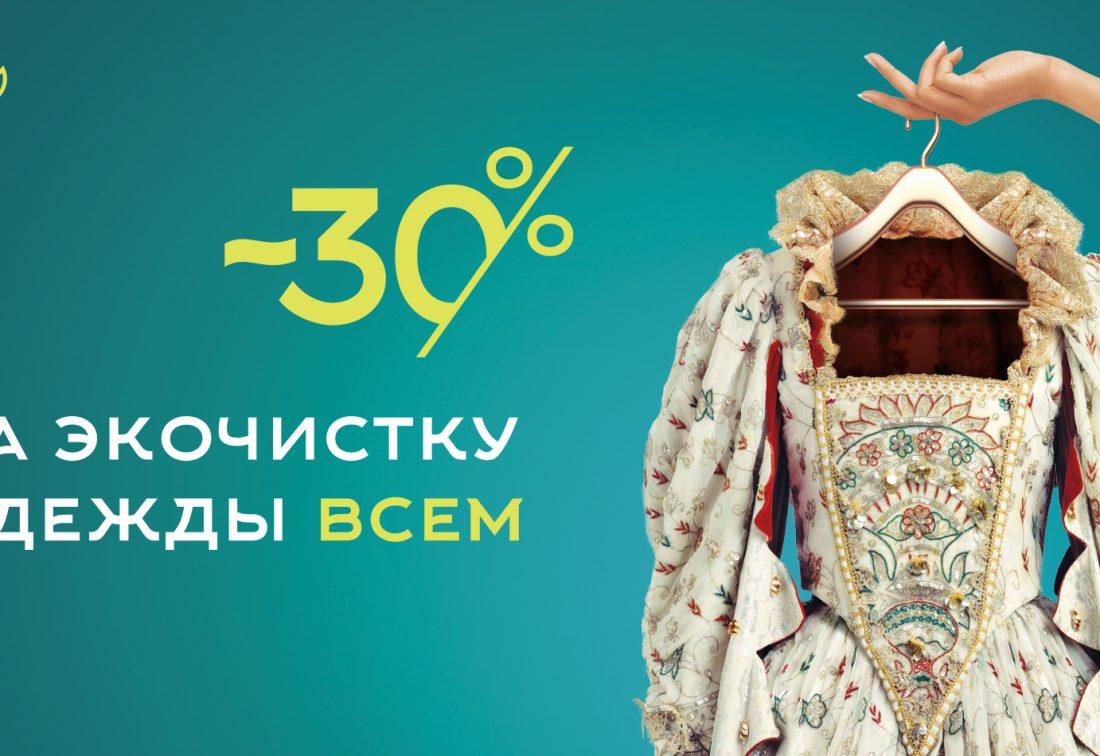 ЭКО-весну и дарит всем -30% на услуги